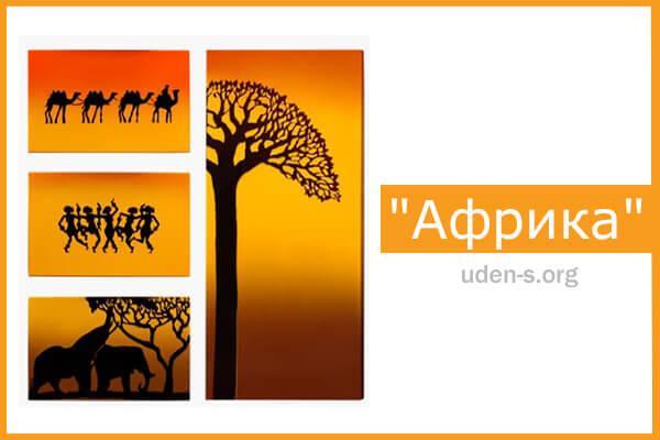 "Изображение ""Африка"" (квадриптих) дизайн-обогреватели"