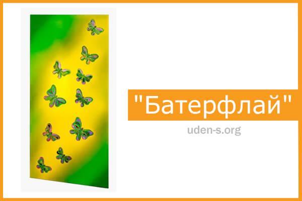 """Изображение """"Батерфлай"""" дизайн-обогреватель"""
