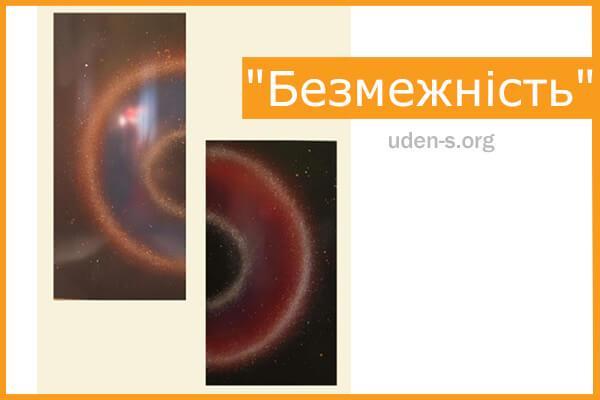 """Изображение """"Безмежність"""" (диптих) дизайн-обогреватели"""