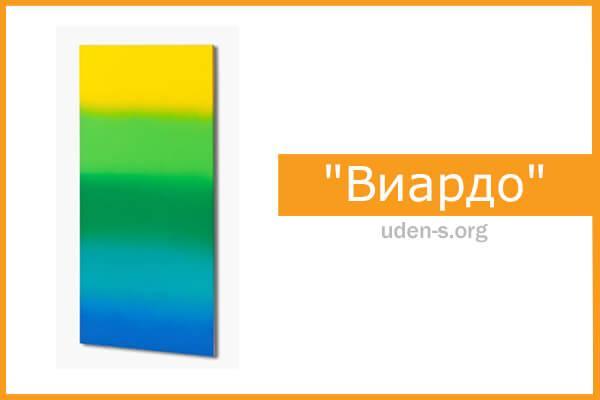 """Изображение """"Виардо"""" дизайн-обогреватель"""