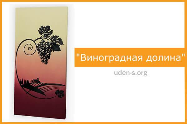 """Изображение """"Виноградная долина"""" дизайн-обогреватель"""