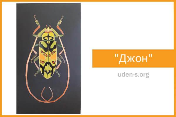 """Изображение """"Джон"""" дизайн-обогреватель"""