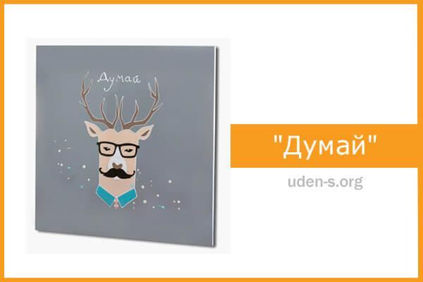 """Изображение """"Думай"""" дизайн-обогреватель"""