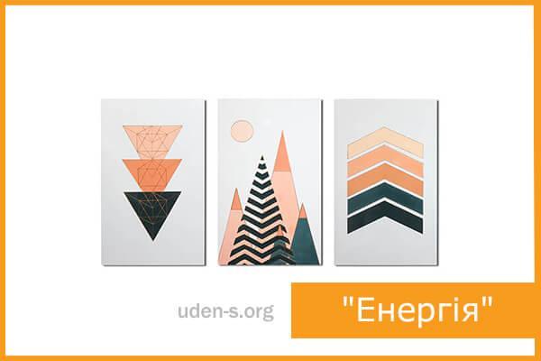 """Изображение """"Енергія"""" (триптих) дизайн-обогреватели"""