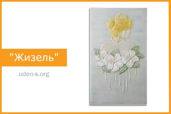 """Изображение """"Жизель"""" 500 Вт 1217PS5GZ613 керамогранитный обогреватель"""