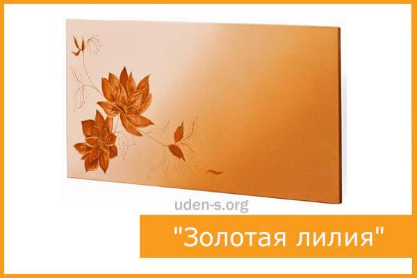 """Изображение """"Золотая лилия"""" дизайн-обогреватель"""