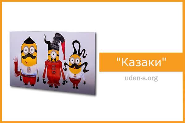 """Изображение """"Казаки"""" дизайн-обогреватель"""
