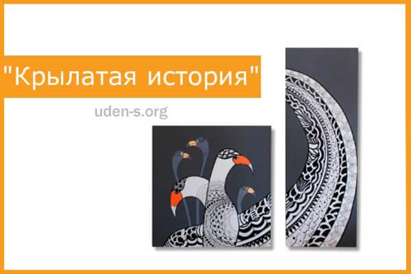 """Изображение """"Крылатая история"""" (диптих) дизайн-обогреватели"""