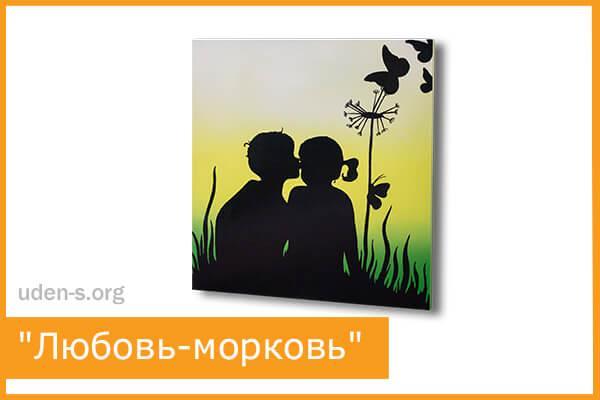 """Изображение дизайн-обогреватель """"Любовь-морковь"""""""