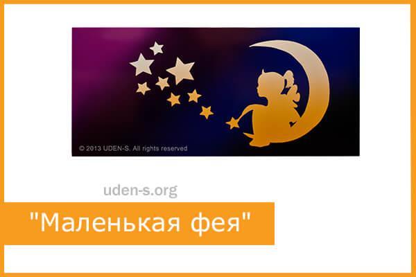 """Изображение дизайн-обогреватель """"Маленькая фея"""""""