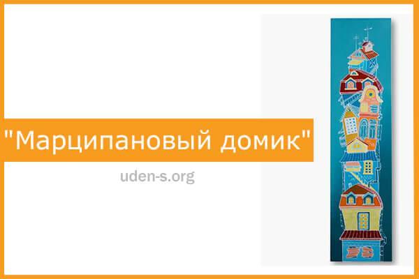 """Изображение дизайн-обогреватель """"Марципановый домик"""""""