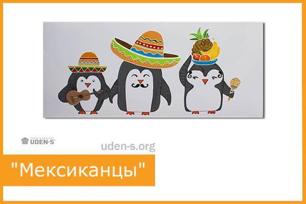 """Изображение дизайн-обогреватель """"Мексиканцы"""""""