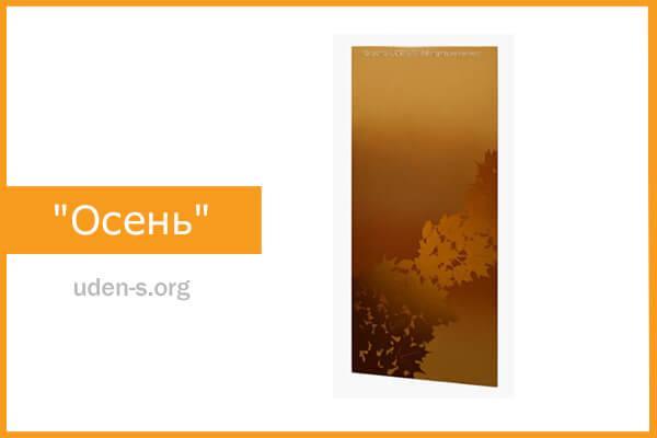 """Изображение дизайн-обогреватель """"Осень"""""""
