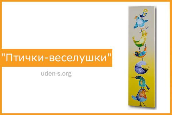 """Изображение дизайн-обогреватель """"Птички-веселушки"""""""