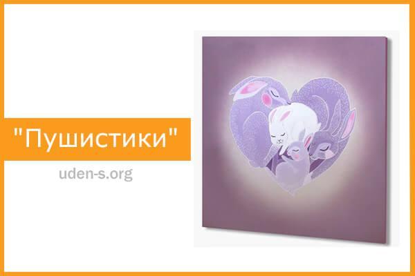 """Изображение дизайн-обогреватель """"Пушистики"""""""