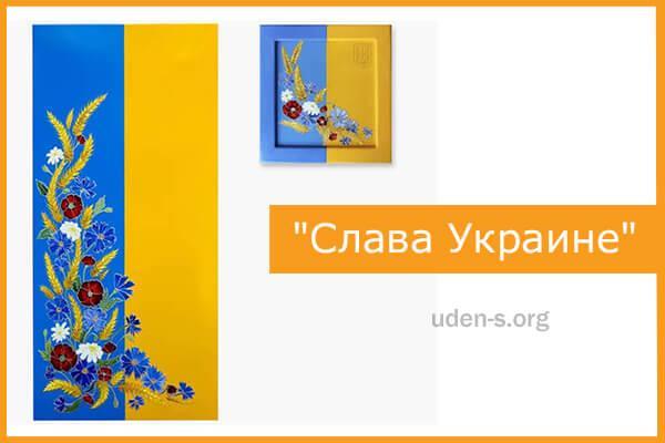 """Изображение дизайн-обогреватель """"Слава Украине"""""""