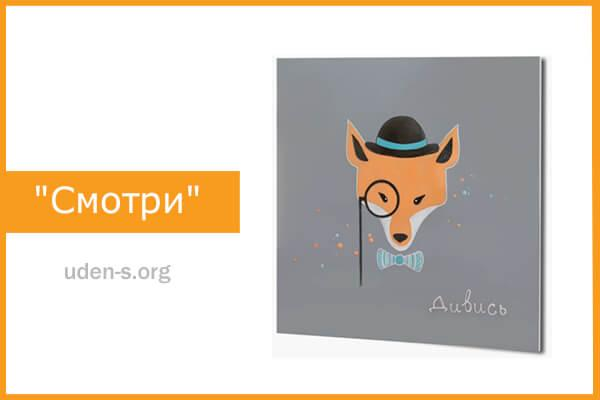 """Изображение дизайн-обогреватель """"Смотри"""""""
