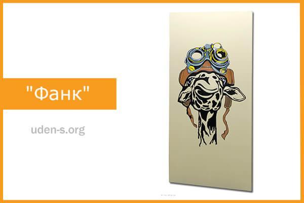 """Изобраение дизайн-обогреватель """"Фанк"""""""