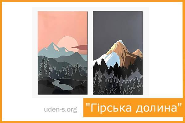 """Изображение """"Гірська долина"""" (диптих) дизайн-обогреватель"""
