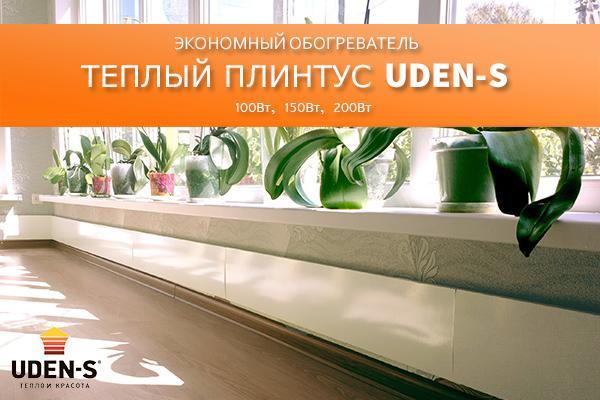 Изображение экономный обогреватель Uden-S 100 Вт, 150 Вт, 200 Вт