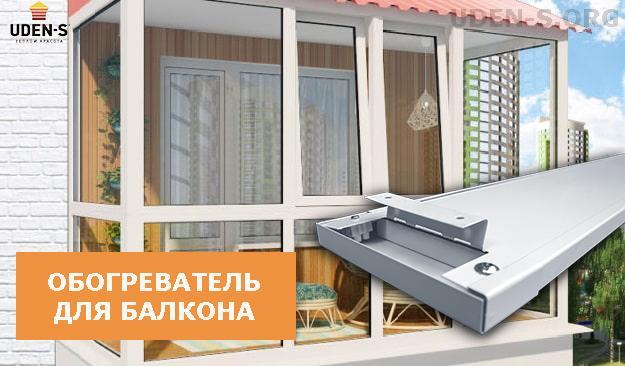 обогреватель для балкона
